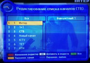 Перенос избранных каналов в отдельный список